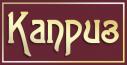 Каприз