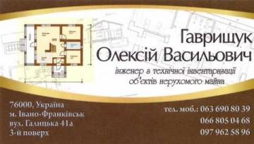 Гаврищук Олексій Васильович - фото