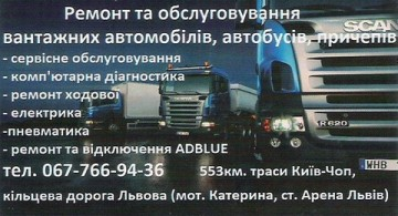 Ремонт комерційного транспорту - фото
