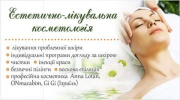 Кабінет медичної косметології