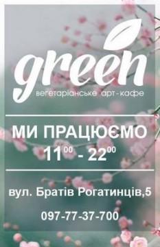 GREEN - фото