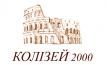 Колізей 2000