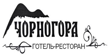 Чорногора - фото