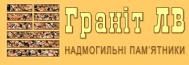 Граніт-ЛВ