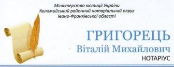 Григорець Віталій Михайлович