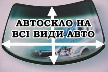 Автомобільне скло - фото