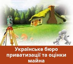 Українське бюро приватизації та оцінки майна - фото