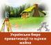 Українське бюро приватизації та оцінки майна