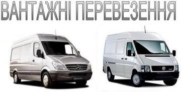 Вантажні перевезення по місту та області - фото