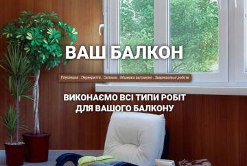 Balcon - фото