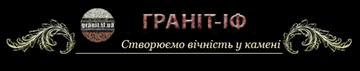 ГРАНІТ-ІФ