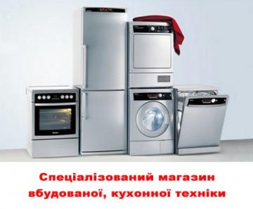 Спеціалізований магазин вбудованої кухонної техніки