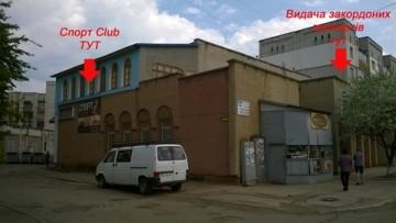 Спорт Club