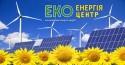 Еко Енергія Центр