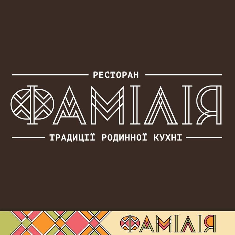 Фамілія - фото 1