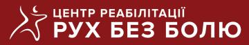 РУХ БЕЗ БОЛЮ - фото