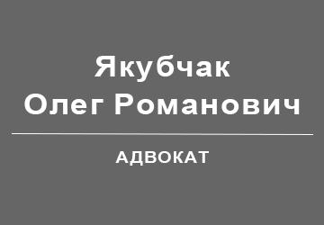 Якубчак Олег Романович - фото