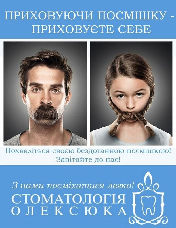 Стоматологія Олексюка - фото 11