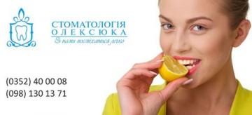 Стоматологія Олексюка - фото