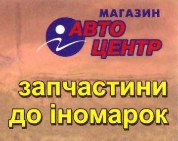 Автоцентр - фото