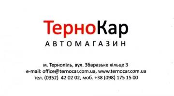 ТерноКар