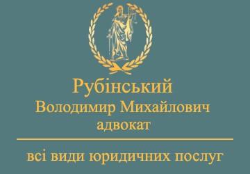 Рубінський Володимир Михайлович - фото