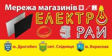 Електро РАЙ - фото