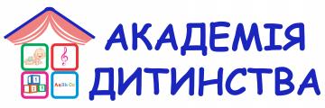 Академія Дитинства - фото