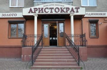 Аристократ - фото