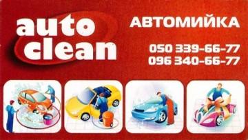 Autoclean - фото
