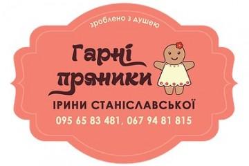 Гарні пряники Ірини Станіславської - фото