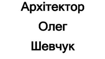 Олег Шевчук - фото