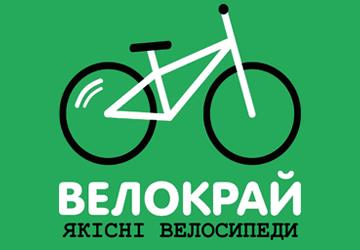 Велокрай - фото