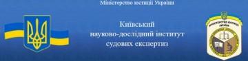 Івано-Франківське відділення Київського науково-дослідного інституту судових експертиз - фото