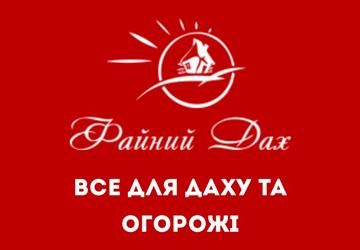 Файний Дах - фото