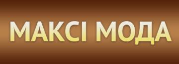 Максі Мода