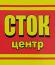 Сток центр