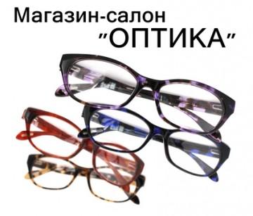 Оптика - фото