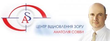 Центр відновлення зору Анатолія Совви