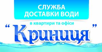 Криниця - фото