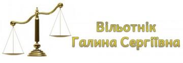Вільотнік Галина - фото