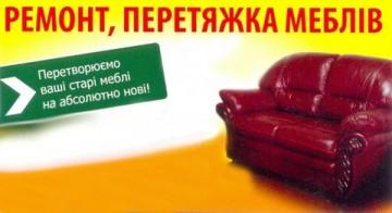 Ремонт, перетяжка меблів