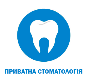 Приватна стоматологія
