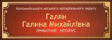Галян Галина Михайлівна