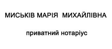 Миськів Марія Михайлівна - фото