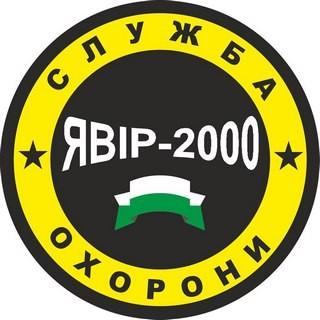 Явір-2000 - фото
