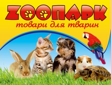Zоопарк - фото