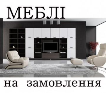 Меблі на замовлення