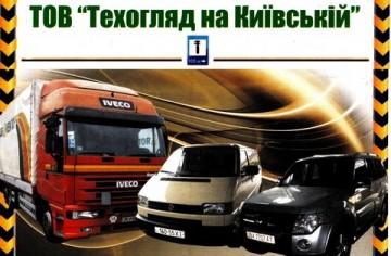 Техогляд на Київській