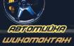 Шиномонтаж/Автомийка